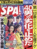 SPA!(スパ!) 2018年 4/24 号 [雑誌]