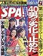 SPA! (スパ!)2018年 4/24 号 [雑誌]