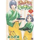 酒は辛口肴は下ネタ 3 (ヤングチャンピオンコミックス)