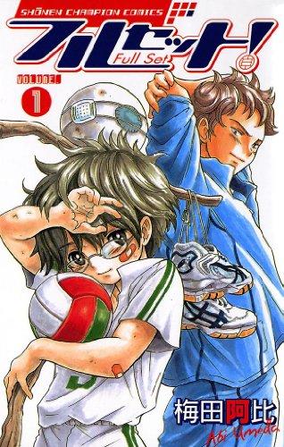 フルセット! VOLUME.1 (少年チャンピオン・コミックス)