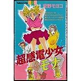超感電少女モナ / 安野 モヨコ のシリーズ情報を見る