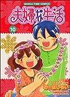 夫婦な生活 第10巻