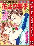 花より男子 カラー版 12 (マーガレットコミックスDIGITAL)