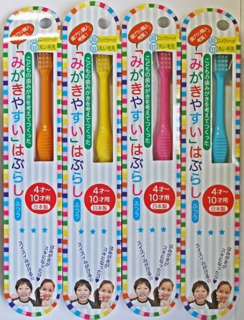 田辺重吉さんがこどもの歯みがきを考えてつくった『みがきやすい』はぶらし12本セット4才~10才用