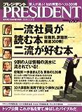 PRESIDENT (プレジデント) 2008年 3/31号 [雑誌]