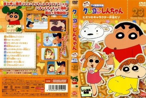クレヨンしんちゃん8 23  [DVD]