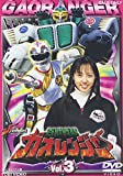 百獣戦隊ガオレンジャー VOL.3[DVD]