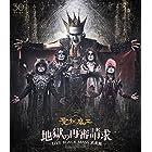 【メーカー特典あり】地獄の再審請求 -LIVE BLACK MASS 武道館-(3部作収納BOX&ポストカード付) [Blu-ray]