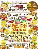 缶詰のベストアイディア (晋遊舎ムック)