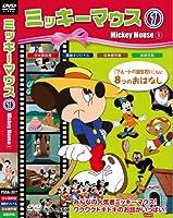ミッキーマウス1 [DVD]