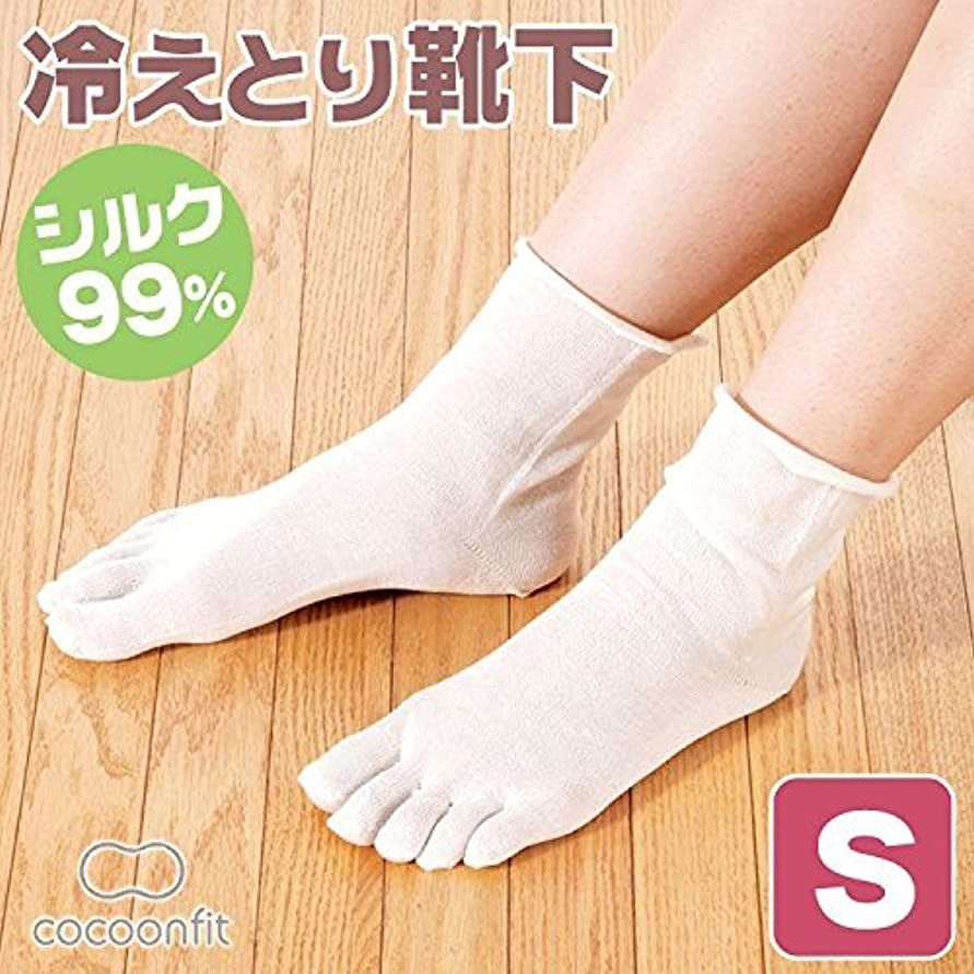 遅らせる銅オフセット冷え取り靴下 5本指ソックス シルク[Sサイズ:22~24.5cm]CO0390-S102 ※重ね履き靴下の1枚目のみ cocoonfit S