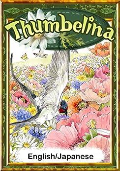 [Hans Christian Andersen]のThumbelina 【English/Japanese versions】 (KiiroitoriBooks Book 38) (English Edition)