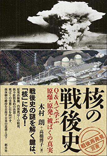 核の戦後史:Q&Aで学ぶ原爆・原発・被ばくの真実 (「戦後再発見」双書4)の詳細を見る