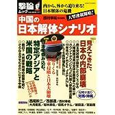 中国の日本解体シナリオ−内から、外から迫り来る! 日本解体の危機 (OAK MOOK 217 撃論ムック)