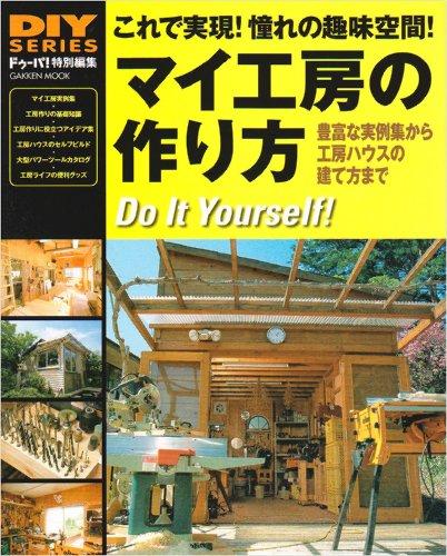 マイ工房の作り方―これで実現!憧れの趣味空間! 豊富な実例集から、工 (Gakken Mook DIY SERIES)の詳細を見る