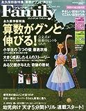 プレジデント Family (ファミリー) 2013年 03月号 [雑誌]