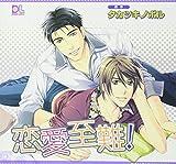 恋愛至難!ドラマCD Daria label (<CD>)