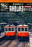 鉄道車輌ガイドVol.15 箱根登山鉄道モハ1・2・3 (NEKO MOOK 1944 RM MODELS ARCHIVE)