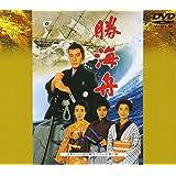 勝海舟 [DVD]