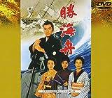勝海舟[DVD]