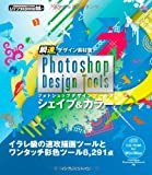 瞬速デザイン素材集 Photoshop Design Tools シェイプ&カラー (ijデジタルBOOK)