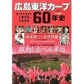 広島東洋カープ60年史―History 1950ー2009 (B・B MOOK 609 スポーツシリーズ NO. 482)