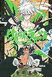 サムライ・ラガッツィ 戦国少年西方見聞録(2) (月刊少年ライバルコミックス)