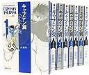 キャプテン翼 GOLDEN23 文庫版 コミック 全8巻完結セット (集英社文庫―コミック版)