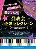 ピアノ連弾 ステージウケ抜群! 派手に弾ける♪聴こえる♪♪発表会連弾セレクション ~情熱大陸~