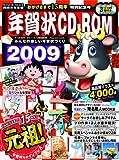 年賀状CD-ROM2009(CDROM付) (インプレスムック)