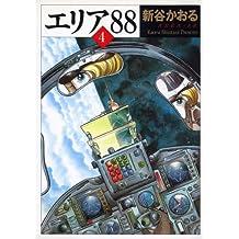 エリア88 4 (MFコミックス フラッパーシリーズ)