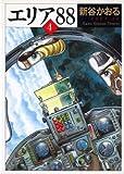 エリア88 4 (コミックフラッパー)