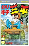 釣りキチ三平(61): 61