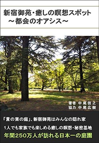 新宿御苑 癒しの瞑想スポット ~都会のオアシス~...