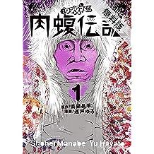 闇金ウシジマくん外伝 肉蝮伝説(1)【期間限定 無料お試し版】 (ビッグコミックススペシャル)