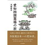 愛知四国霊場の旅