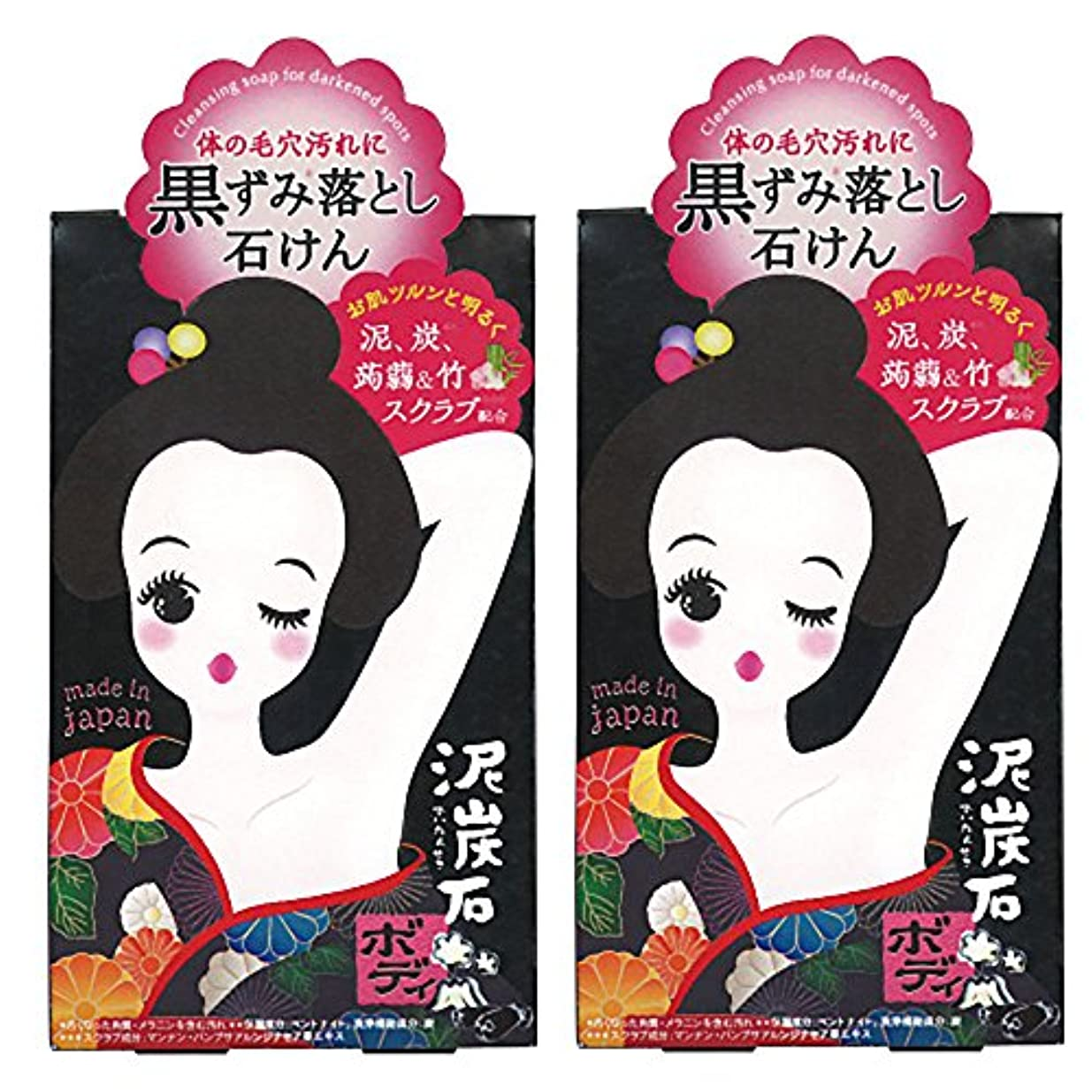 レビュー豆腐準備した泥炭石 ボディスクラブ石鹸 100g×2個 ペリカン石鹸