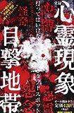 実録心霊現象目撃地帯 (ミッシィコミックス)
