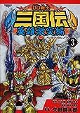 BB戦士三国伝 英雄激突編 (3) (角川コミックス・エース 213-3) 画像
