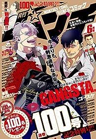 月刊コミックバンチ 2019年6月号 [雑誌] (バンチコミックス)