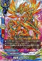バディファイトX(バッツ)/香晶竜 コワントロウ(レア)/カオス・コントロール・クライシス