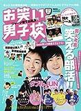 お笑い男子校 vol.4 特大シール付き!!芸人考案のオリジナル部活動 (ワニムックシリーズ 149)