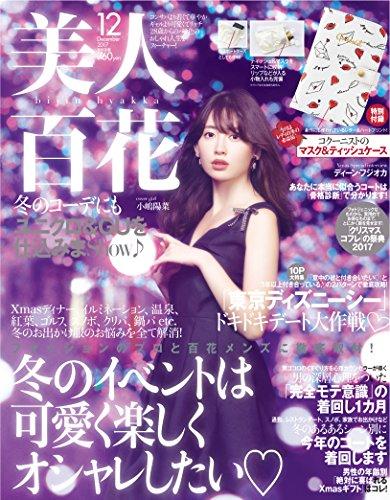 美人百花(びじんひゃっか) 2017年 12 月号