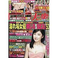 週刊大衆 2021年 9/27・10/4合併号 [雑誌]