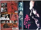 赤ひげ ディレクターズカット 完全版 [VHS]
