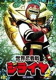 世界忍者戦ジライヤ VOL.2 [DVD]