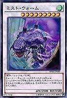 ミスト・ウォーム スーパーレア 遊戯王 レイジング・マスターズ sprg-jp057