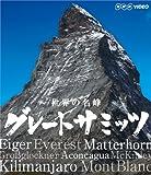 世界の名峰 グレートサミッツ キリマンジャロ~赤道直下の白き山~[Blu-ray/ブルーレイ]