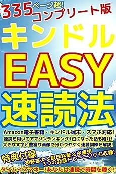 [ふがふがフーガ]の335ページ超!キンドルEASY速読法コンプリート版!速読を用いてアマゾンランキング1位になった話も紹介!大きな文字と豊富な画像で分かりやすく速読訓練を解説!Amazon電子書籍・キンドル端末・スマホ対応!特典付録:視野拡大&眼球移動&逆連想!3つの発展トレーニングも収録!タイムイズマネー!あなたは速読で時間を稼ぐ!