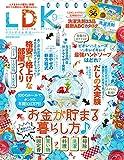 LDK(エルディーケー) 2017年 09 月号 [雑誌]